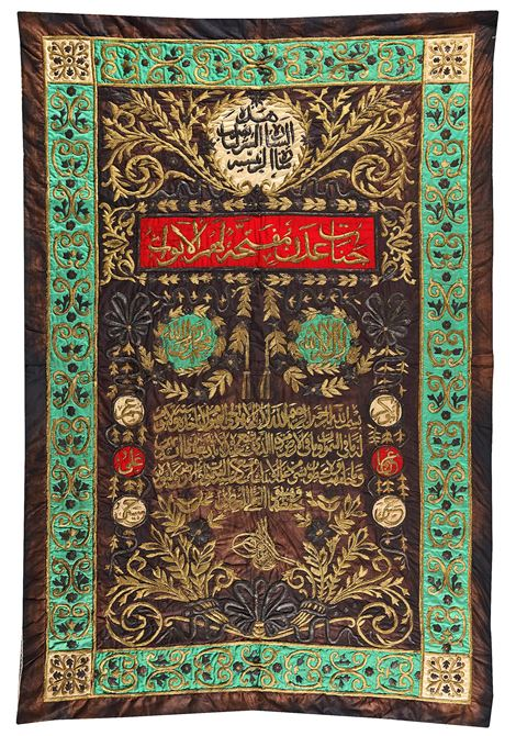An Ottoman curtain from the internal door of the Kaaba